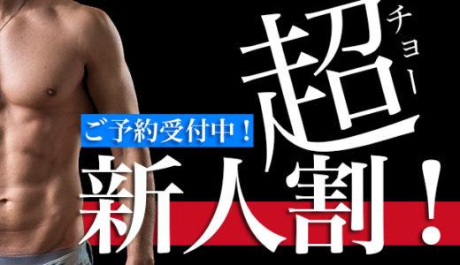 ◆超新人割について / 2,000円割引!